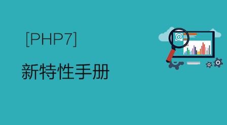 PHP7新特性手册