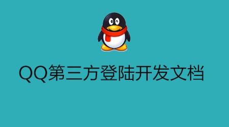 QQ第三方登陆开发文档