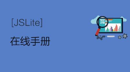 JSLite在线手册