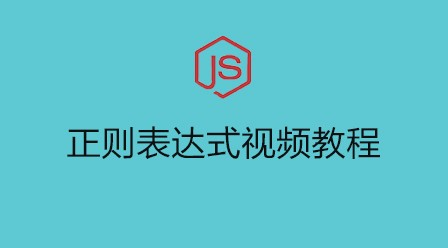 JavaScript正则表达式视频教程