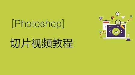麦子学院Photoshop切片视频教程