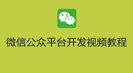 传智、黑马微信公众平台开发视频教程