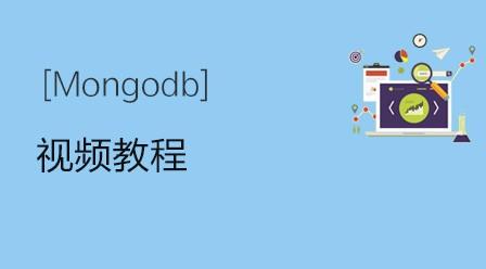 燕十八mongodb视频教程