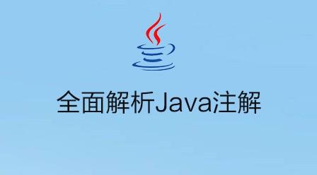 全面解析Java注解
