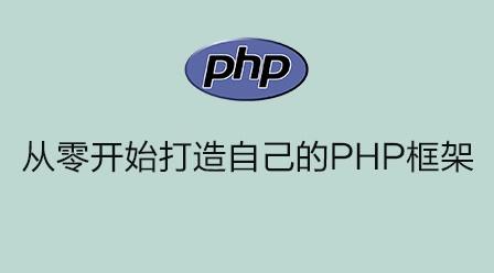 从零开始打造自己的PHP框架