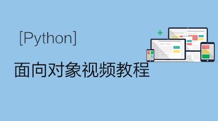 Python 面向对象视频教程