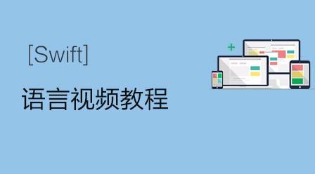 极客学院Swift语言视频教程