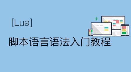 极客学院Lua脚本语言语法入门视频教程
