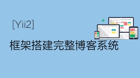 Yii2框架搭建完整博客系统