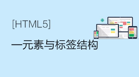 HTML5之元素与标签结构