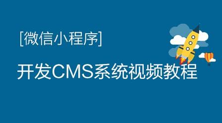 微信小程序开发CMS系统视频教程
