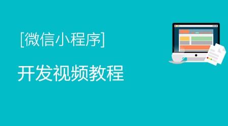 千锋教育微信小程序开发视频教程