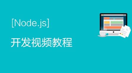 极客学院Node.js开发视频教程