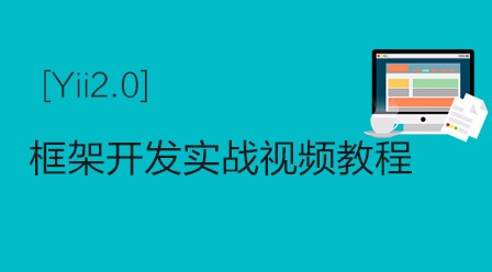 Yii2.0框架开发实战视频教程