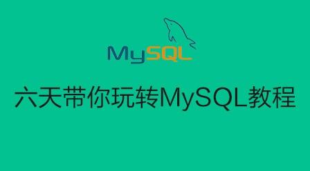六天带你玩转MySQL视频教程