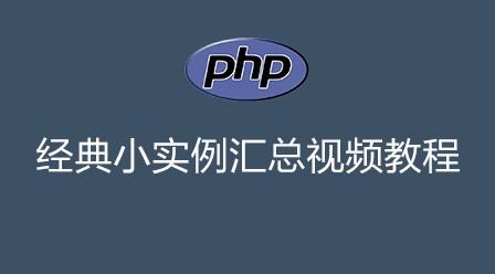 PHP经典小实例汇总视频教程