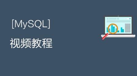 猎豹网MySQL视频教程