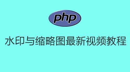 PHP水印与缩略图最新视频教程