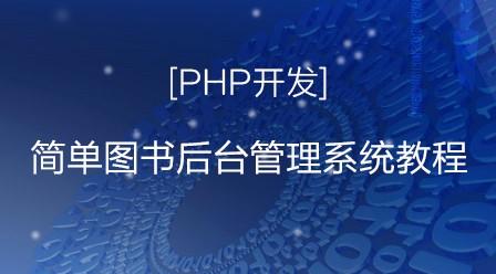 PHP开发之简单图书后台管理系统教程