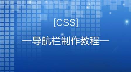 CSS 导航栏制作教程