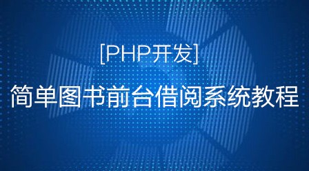 PHP开发之简单图书前台借阅系统教程