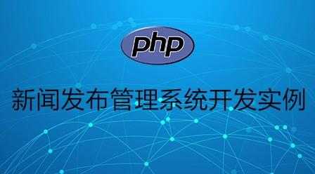 php新闻发布管理系统开发实例