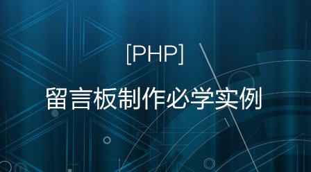 PHP留言板制作必学实例