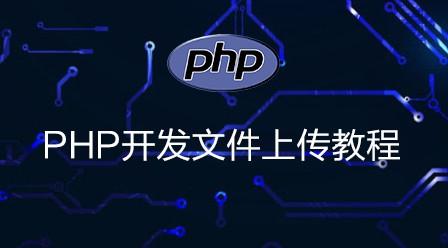 PHP开发文件上传教程