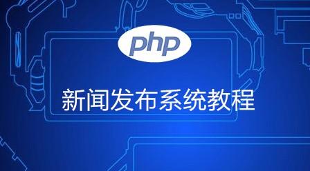 PHP 新闻发布系统教程