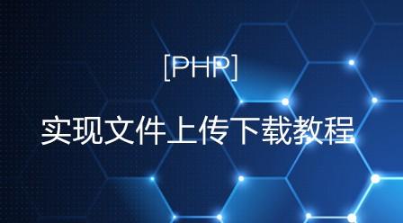PHP实现文件上传下载教程