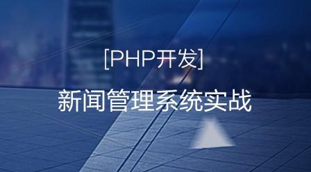PHP开发新闻管理系统实战