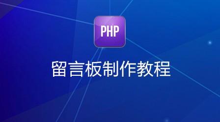 PHP 留言板制作教程