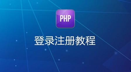PHP登录注册教程