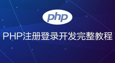 PHP注册登录开发完整教程