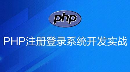 php注册登录系统开发实战