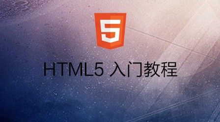 HTML5 入门教程
