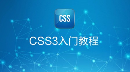 CSS3  入门教程