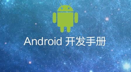 Android  开发手册