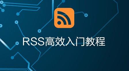 RSS高效入门教程