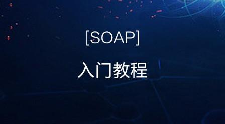 SOAP入门教程