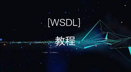 WSDL 教程