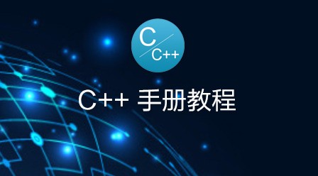 C++ 手册教程