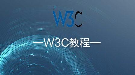W3C 教程