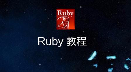 Ruby 教程
