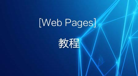 Web Pages 教程