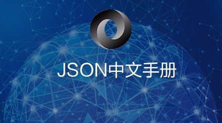 JSON中文手册