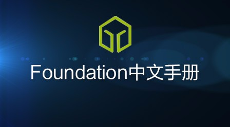 Foundation 中文手册