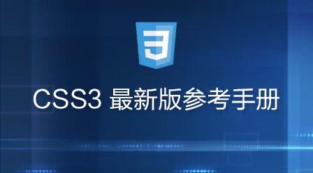 CSS3  最新版参考手册