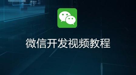 微信开发视频教程