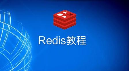 Redis命令操作中文手冊